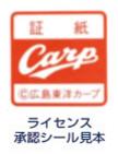 広島カープ正式ライセンスシール