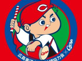 広島東洋カープ沖縄協力会