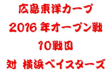 2016年オープン戦10戦目