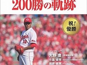 黒田博樹 200勝の軌跡