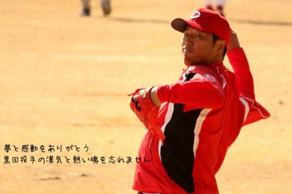 黒田博樹 引退