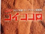 カープファンクラブ継続入会2